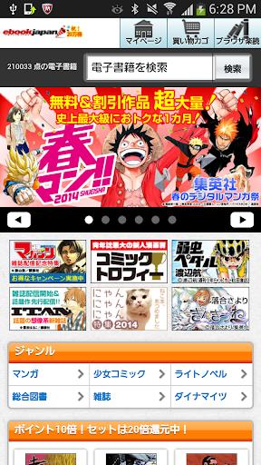 電子書籍・コミックリーダーebiReaderforOS2.X