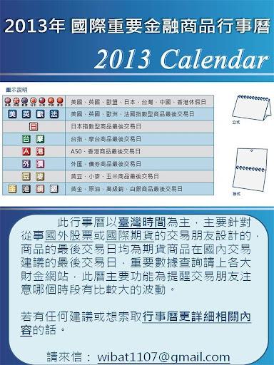 【免費財經App】2013年國際金融行事曆-APP點子