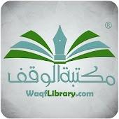 مكتبة الوقف