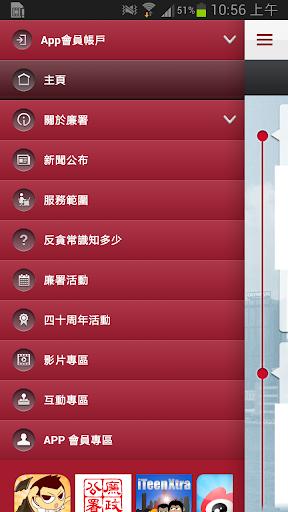 香港廉政公署智能手機應用程式