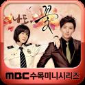 MBC  나도,꽃 icon