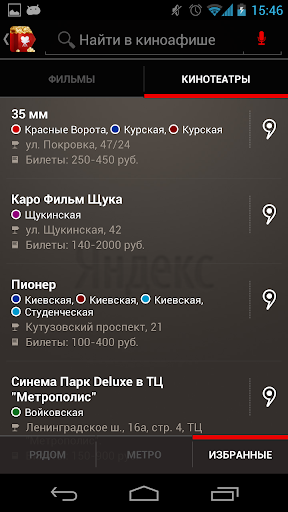 Yandex.Kinoafisha for PC