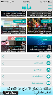 ‫صحيفة ناس‬‎- screenshot thumbnail