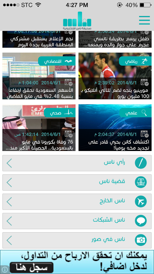 ‫صحيفة ناس‬‎- screenshot
