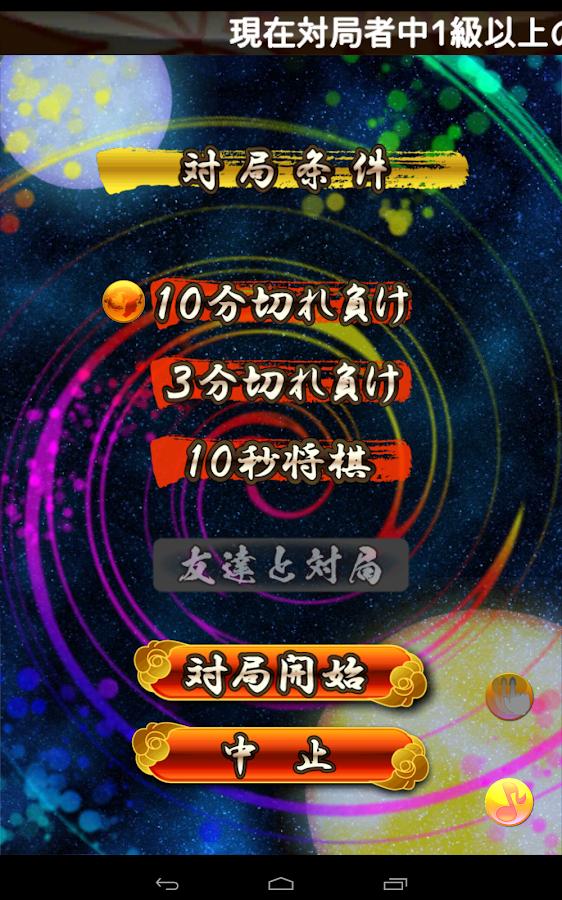 将棋ウォーズ【日本将棋連盟公認】 - screenshot
