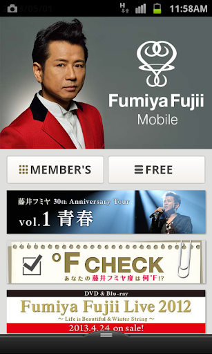 Fumiya Fujii Mobile アプリ