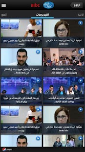 Arab Idol - screenshot thumbnail