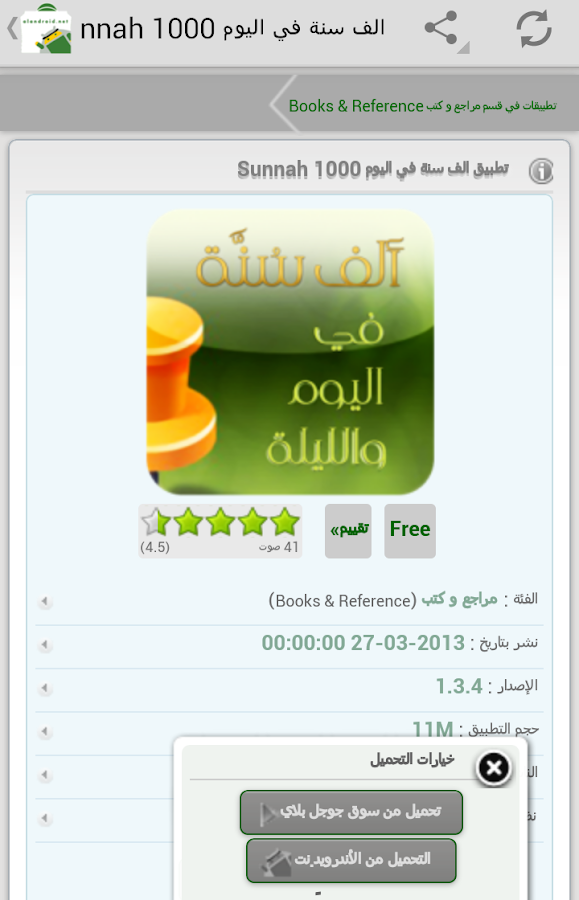 Android Arabic Market - screenshot