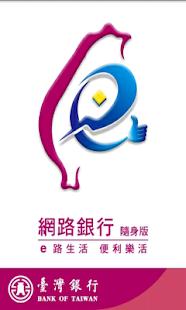 臺灣銀行-網路銀行隨身版 - náhled
