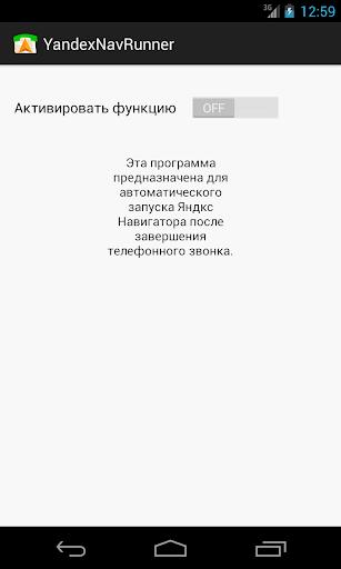 Рестарт Яндекс Навигатора