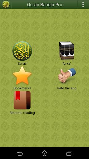 Quran Bangla PRO বাংলা