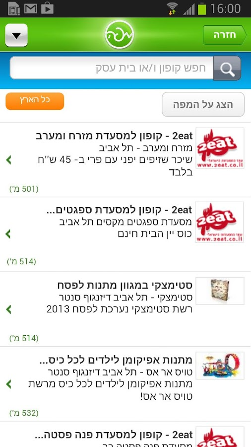 מפה - screenshot