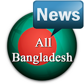 All Bangladesh Newspapers