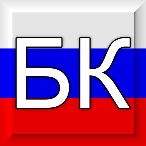 Бюджетный кодекс РФ 書籍 App LOGO-硬是要APP