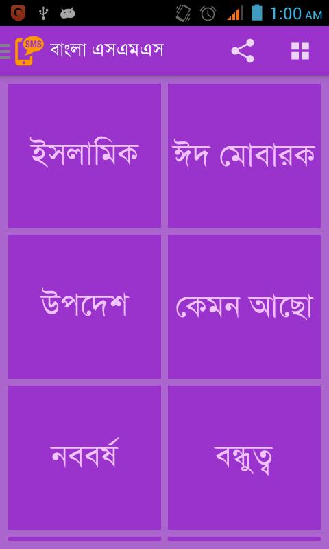 Opera-Mini-Bangla-Writeable 2