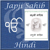 Japji Sahib - Hindi