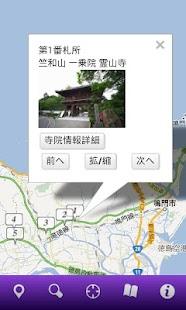 四国八十八ヶ所霊場マップ- screenshot thumbnail