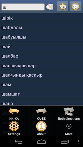 Казахско Грузинский Словарь