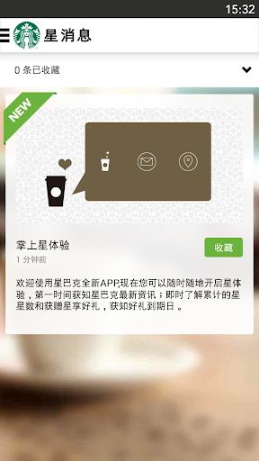 【免費生活App】星巴克中国-APP點子