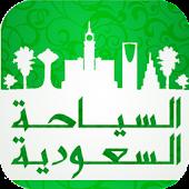 دليل السياحة السعودية