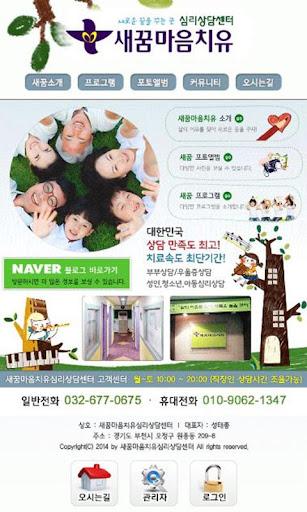새꿈마음치유심리상담센터