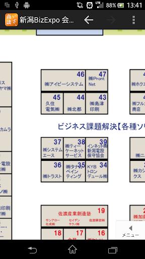 NIIGATA BIZ EXPO MAP 2.2 Windows u7528 3