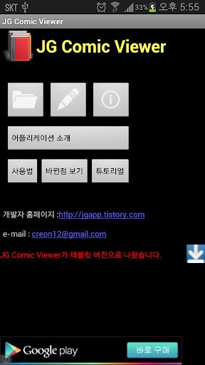 JG Comic Viewer 2.1.0.0_Rev_26 screenshots 1