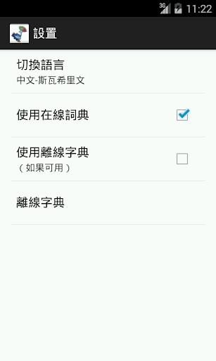 教育必備免費app推薦 中文-斯瓦希里文詞典線上免付費app下載 3C達人阿輝的APP