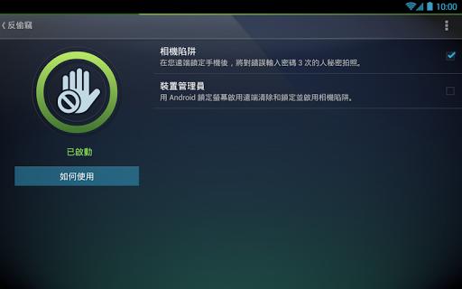 免費下載生產應用APP|AntiVirus PRO 平板電腦版 app開箱文|APP開箱王