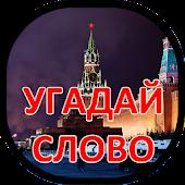 Угадай слово - Русская