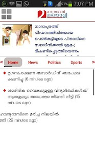 Marunadan Malayali screenshot