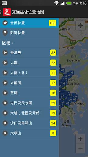 香港交通實況