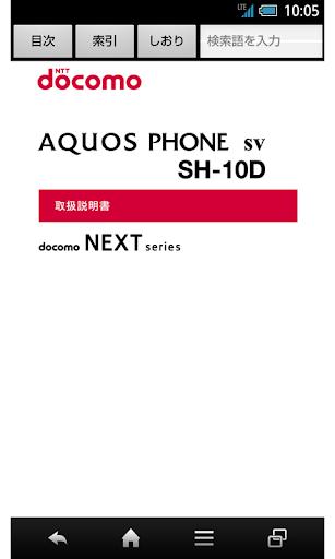 SH-10Du3000u53d6u6271u8aacu660eu66f8uff08Android 4.1uff09 2.0 Windows u7528 1