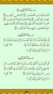 Yassin,Tahlil & Al-Mathurat - náhled