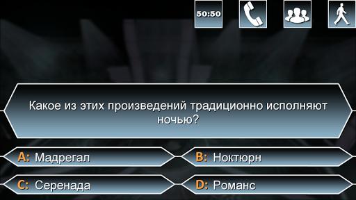 u041cu0438u043bu043bu0438u043eu043du0435u0440 u25b6  screenshots 4