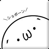 Shobon Twitter