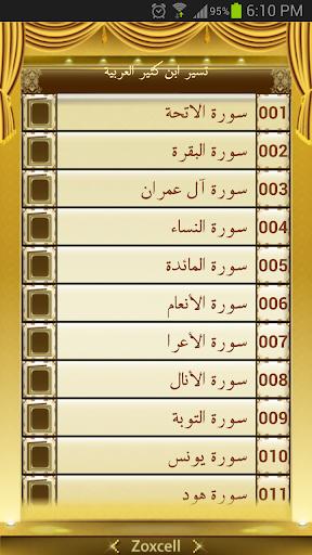 經注Ibne卡錫爾阿拉伯語