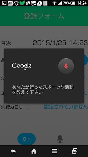 運動管理アプリ METs Timer