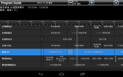 Air DTV 1.0.177 screenshots 4