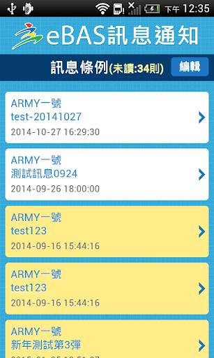 【免費通訊App】eBAS訊息通知-APP點子