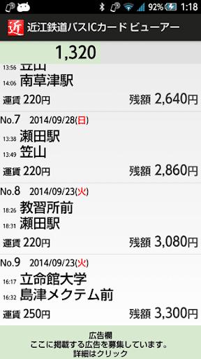 近江鉄道バスICカード ビューアー