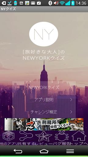 NY ニューヨーク クイズ〜旅行前の豆知識〜
