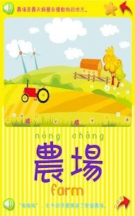 小朋友學中文- 認字 寫字及學常識系列 1 完整版