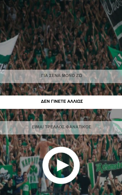 PANATHINAIKOS KERKIDA - screenshot