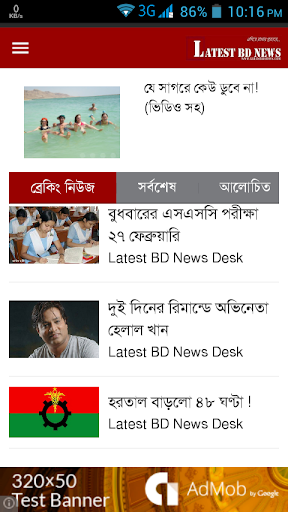 Latest BD News