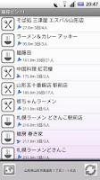 Screenshot of 麺探ピン!!