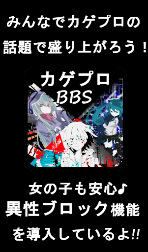 カゲプロ友達交流BBS