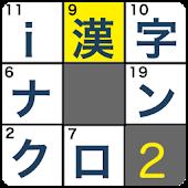 i漢字ナンクロ2