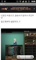Screenshot of 사이퍼즈공략모음