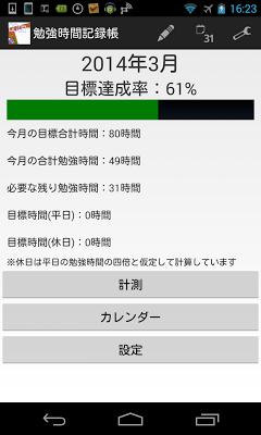 勉強時間記録帳 - screenshot